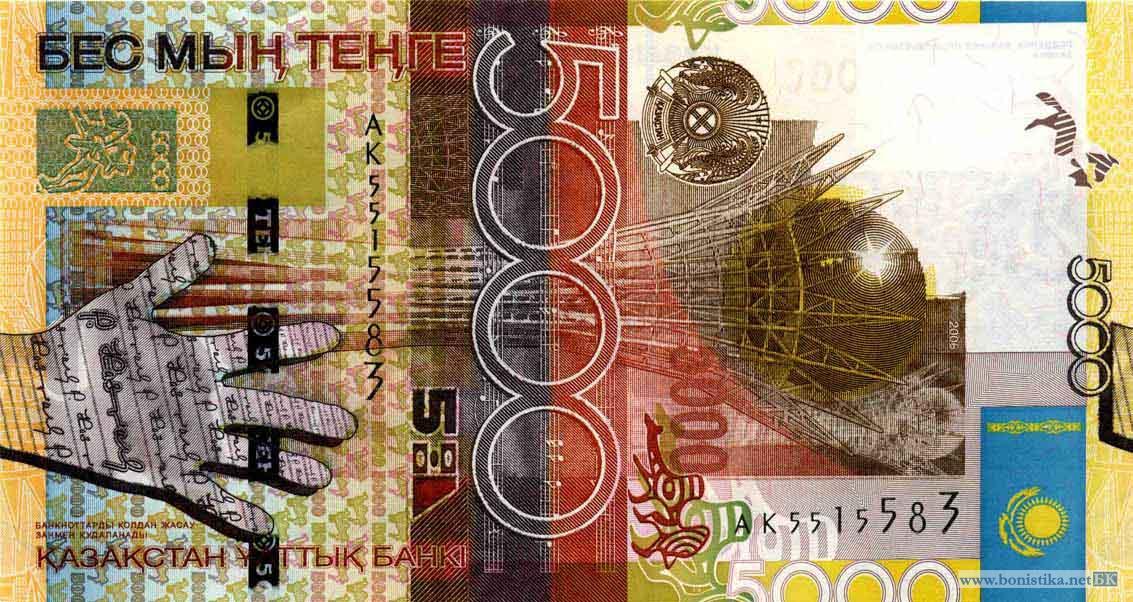 папу денежные купюры казахстан фото образцы отличный вариант