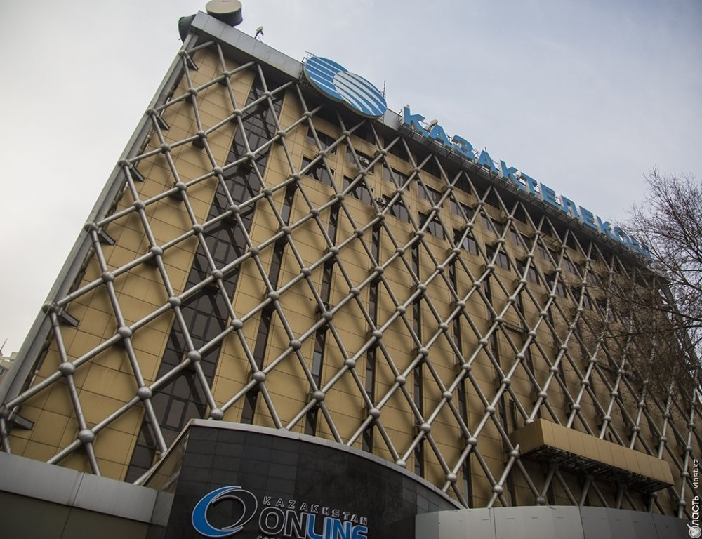 В «Казахтелекоме» заявили о необходимости усовершенствовать акционерное законодательство
