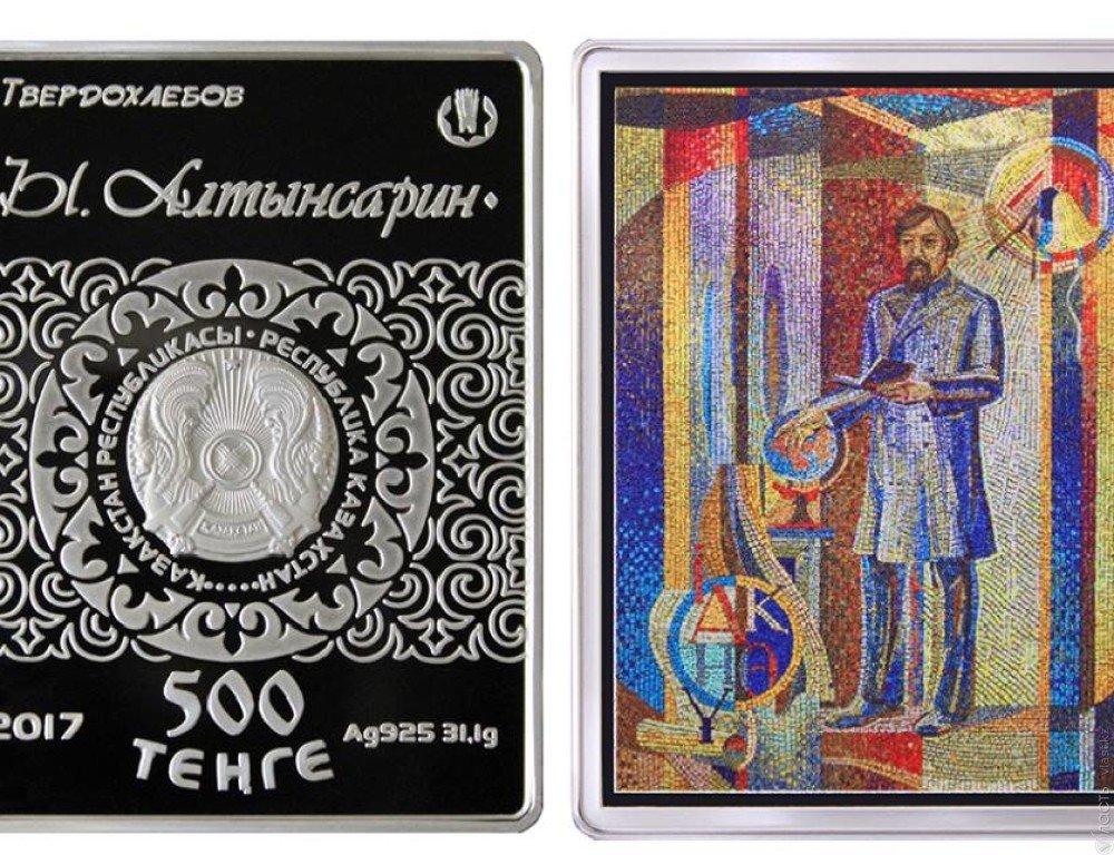 Выпущены памятные монеты «ЫАлтынсарин»