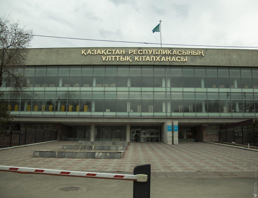 Акимат Алматы не поддерживает проект реконструкции Национальной библиотеки